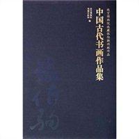 故宫博物院收藏张伯驹捐献作品:中国古代书画作品集