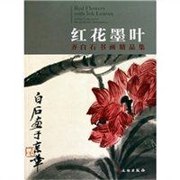 齐白石书画精品集:红花墨叶