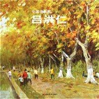 中国油画家:吕洪仁