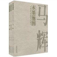 中国当代水墨研究文献:水墨地图(全3册)