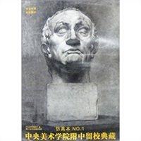 中央美术学院附中留校典藏(仿真本NO.1)