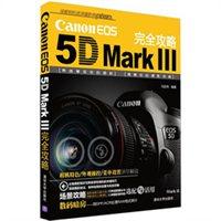 Canon EOS 5D Mark3完全攻略