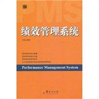 绩效管理系统