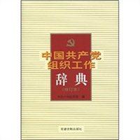 中国共产党组织工作辞典(修订版)