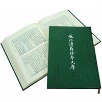 域外汉籍珍本文库·第三辑:经部(套装全16册 1套2箱)