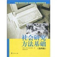 社会研究方法基础(第四版)