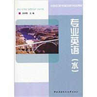 水利水电工程专业:专业英语(专科起点本科 水)