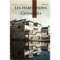 中国民居(法文版)