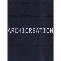 《建筑创作》杂志精品集(作品卷 2003-2009)