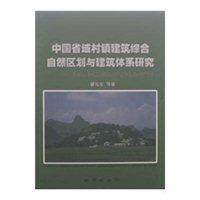 中国省域村镇建筑综合自然区划与建筑体系研究:江苏