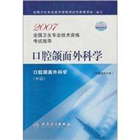 2007全国卫生专业技术资格考试指导:口腔颌面外科学(中级)