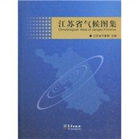 江苏省气候图集