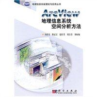 Arc View地理信息系统空间分析方法