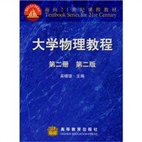 大学物理教程(2)