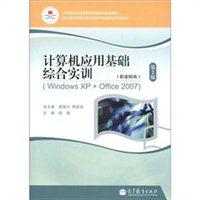 计算机应用基础综合实训(职业模块 Windows XP+Office 2007)