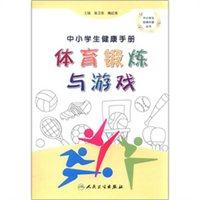 人民卫生出版社 丛书名:中小学生经典科普丛书·中小学生健康手册