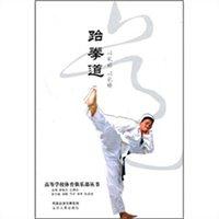 跆拳道(李裕全,王湧涛),[特价 摘要 书评] - 淘书 ...