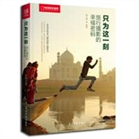 中国国家地理摄影:只为这一刻·旅行摄影的幸福密码