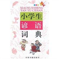 小學生諺語詞典