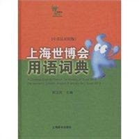 上海世博会用语词典(中英法对照版)