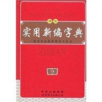學生實用新編字典(珍藏版)