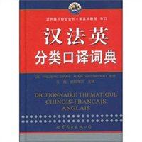 漢法英分類口譯詞典
