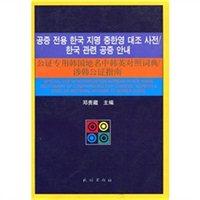 公證專用韓國地名中韓英對照詞典:涉韓公證指南