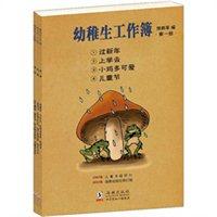 幼稚生工作簿(套裝全3冊)
