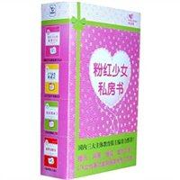 粉红书系:粉红少女私房书(套装共4册)