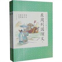 中国古典小说青少版:东周列国演义(套装上下册)