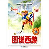 圖說西游·美猴王 21-30(美繪本)(全10冊)