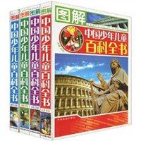彩版圖文天下·圖解中國少年兒童百科全書(套裝共4冊)