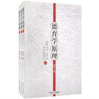 德育學原理(全3冊)