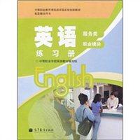 英语练习册:服务类·职业模块