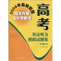 高考英语听力模拟试题集(08版)