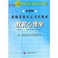 最新版教师资格认定考试教材:教育心理学(适用于中学教师资格认定考试)