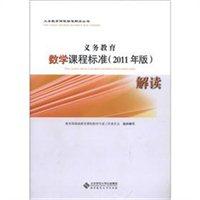 数学课程标准解读(2011年版)