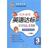 邹慕白字帖精品系列·同步描摹英语达标:3年级(上 PEP)
