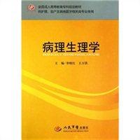 病理生理学(供护理、助产及其他医学相关类专业使用)