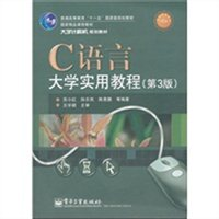 C语言大学实用教程(第3版)