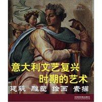 意大利文艺复兴时期的艺术:建筑, 雕塑, 绘画, 素描
