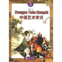 中国艺术常识