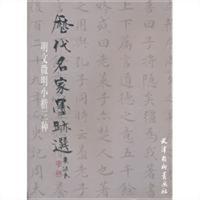 明文徵明小楷三种(2012)