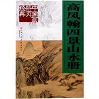 中国画册页经典·高凤翰四景山水册