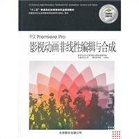 中文Premiere Pro影视动画非线性编辑与合成