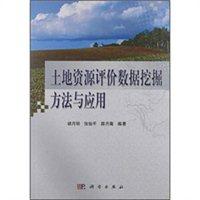 土地资源评价数据挖掘方法与应用