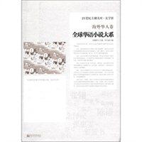 全球华语小说:海外华人卷
