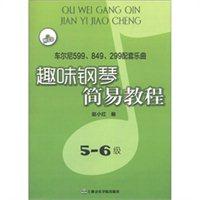 趣味钢琴简易教程:车尔尼599、849、299配套乐曲(5-6级)