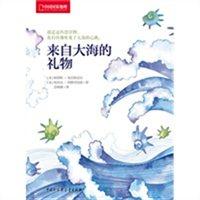 中国国家地理:来自大海的礼物