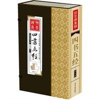 四书五经(套装共4卷)